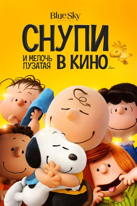 The Peanuts Movie - Movie info and showtimes in Trinidad